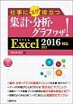 仕事にスグ役立つ集計・分析・グラフワザ! Excel2016/2013対応