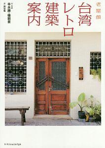 『台湾レトロ建築案内』西谷格
