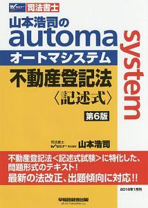 司法書士 山本浩司のautoma system 不動産登記法<第6版>