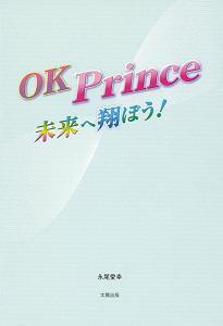 OK Prince 未来へ翔ぼう!