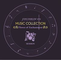 ファイアーエムブレム『FIRE EMBLEM MUSIC COLLECTION : SESSION ~Flower of Enchantment~』
