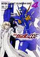 機動戦士ガンダム00F Re:Master Edition (4)