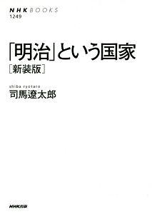 『「明治」という国家<新装版>』司馬遼太郎