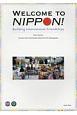 ようこそ!ニッポンへ 映像で学ぶ大学基礎英語 留学生の日本文化体験