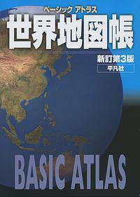 ベーシックアトラス 世界地図帳<新訂第3版>