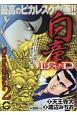 白竜LEGENDスペシャル バンコクドラゴン編 (2)