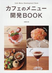 カフェのメニュー開発BOOK