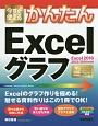 今すぐ使えるかんたん Excelグラフ<Excel2016/2013/2010対応版> Imasugu Tsukaeru Kantan Series