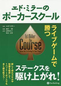 エド・ミラーのポーカースクール カジノブックシリーズ