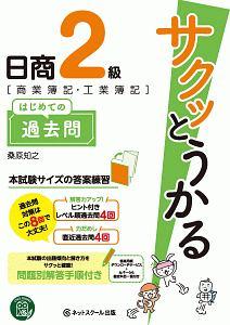 サクッとうかる日商2級 商業簿記・工業簿記 はじめての過去問