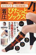佐野成一『足のむくみ・下肢静脈瘤に 着圧ぴたっとソックスBOOK』