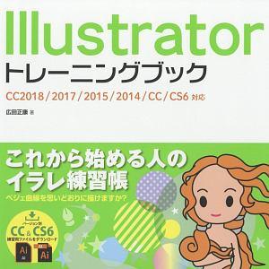 広田正康『Illustratorトレーニングブック』