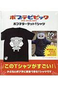 ポプテピピック ポプ子ターゲットTシャツ