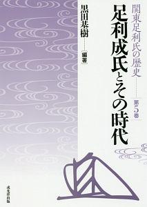 足利成氏とその時代 関東足利氏の歴史5