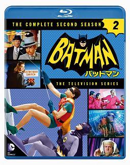 バットマン TV <セカンド・シーズン> コンプリート・セット