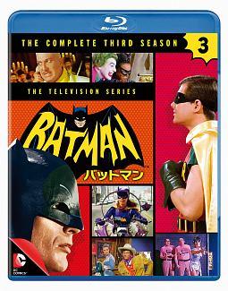 バットマン TV <サード・シーズン> コンプリート・セット