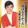 日本クラウン創立55周年記念企画 「花はおそかった」美樹克彦ベスト