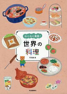 『わくわく発見!世界の料理』竹永絵里