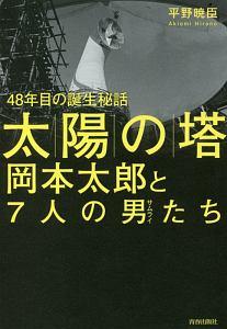 『「太陽の塔」岡本太郎と7人の男たち』平野暁臣