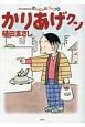 かりあげクン (61)