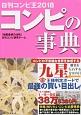 日刊コンピ王 2018 コンピの事典