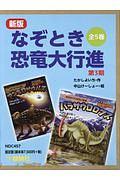 なぞとき恐竜大行進<新版> 第3期 全5巻セット