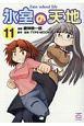 氷室の天地 Fate/school life (11)