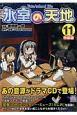 氷室の天地 Fate/school life<特装版> ドラマCD付き (11)