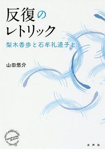『反復のレトリック』山田悠介