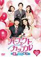 パーフェクトカップル~恋は試行錯誤~ DVD-BOX5