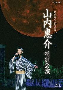 新歌舞伎座 山内惠介 特別公演