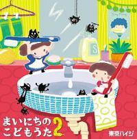 鈴木重子『東京ハイジ まいにちのこどもうた2 あそべる!おどれる!キュートな子育てソング ムシバイキンたいそうつき』