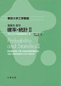 『基礎系 数学 確率・統計2 東京大学工学教程』竹村彰通