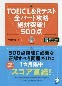 TOEIC L&Rテスト 全パート攻略 絶対突破!500点