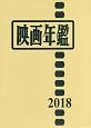 映画年鑑 2018