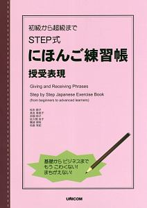 初級から超級まで STEP式にほんご練習帳 授受表現