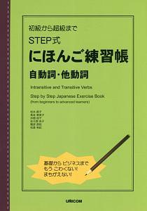 初級から超級まで STEP式にほんご練習帳 自動詞・他動詞
