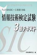 Full BASIC・C言語対応 情報技術検定試験3級テキスト<第4版>
