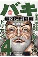 バキ 最凶死刑囚編 (4)