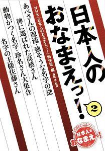 『日本人のおなまえっ!』太田蘭三