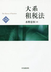 『大系租税法<第2版>』水野忠恒