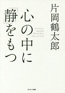 『心の中にをもつ』片岡鶴太郎
