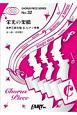 栄光の架橋 by ゆず(混声三部合唱&ピアノ伴奏)~2004年「アテネオリンピック」(NHK)テーマソング/2017年紅白歌合戦歌唱曲
