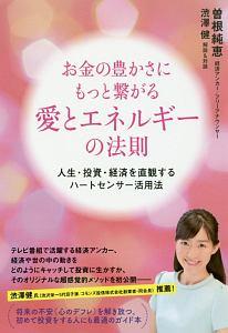TSUTAYA オンラインショッピングで買える「お金の豊かさにもっと繋がる 愛とエネルギーの法則 人生・投資・経済を直観するハートセンサー活用法」の画像です。価格は1,782円になります。