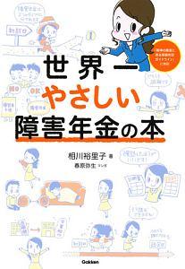 『世界一やさしい障害年金の本』春原弥生