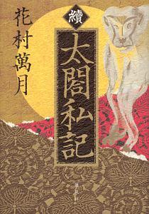 『續・太閤私記』花村萬月