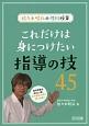 佐々木昭弘の理科授業 これだけは身につけたい指導の技45