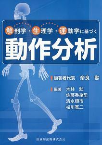 『解剖学・生理学・運動学に基づく動作分析』奈良勲