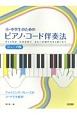 小・中学生のための ピアノ・コード伴奏法<ジュニア版>~アメイジンググレースがコードで大変身!~