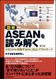 図解 ASEANを読み解く<第2版> ASEANを理解するのに役立つ70のテーマ